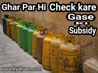 Bharat ki pahal.bharat gas id.dbtl scheme kya hai.LPG complaint kaise kare.