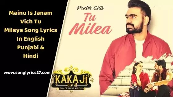 Mainu Is Janam Vich Tu Mileya Song lyrics Punjabi  - Kaka Ji