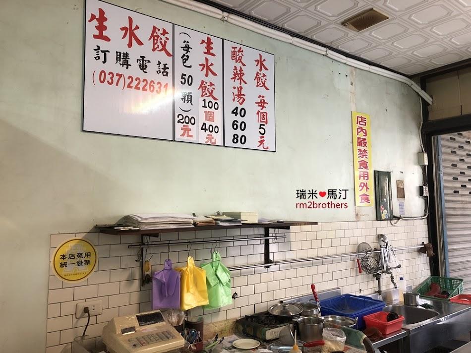 河北餃子館
