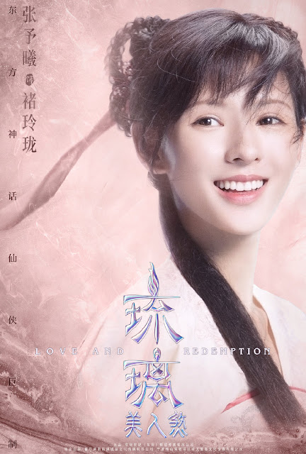 love and redemption xianxia Zhang Yuxi