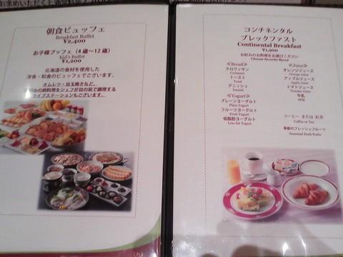 メニュー3 ホテルエミシア札幌カフェ・ドム