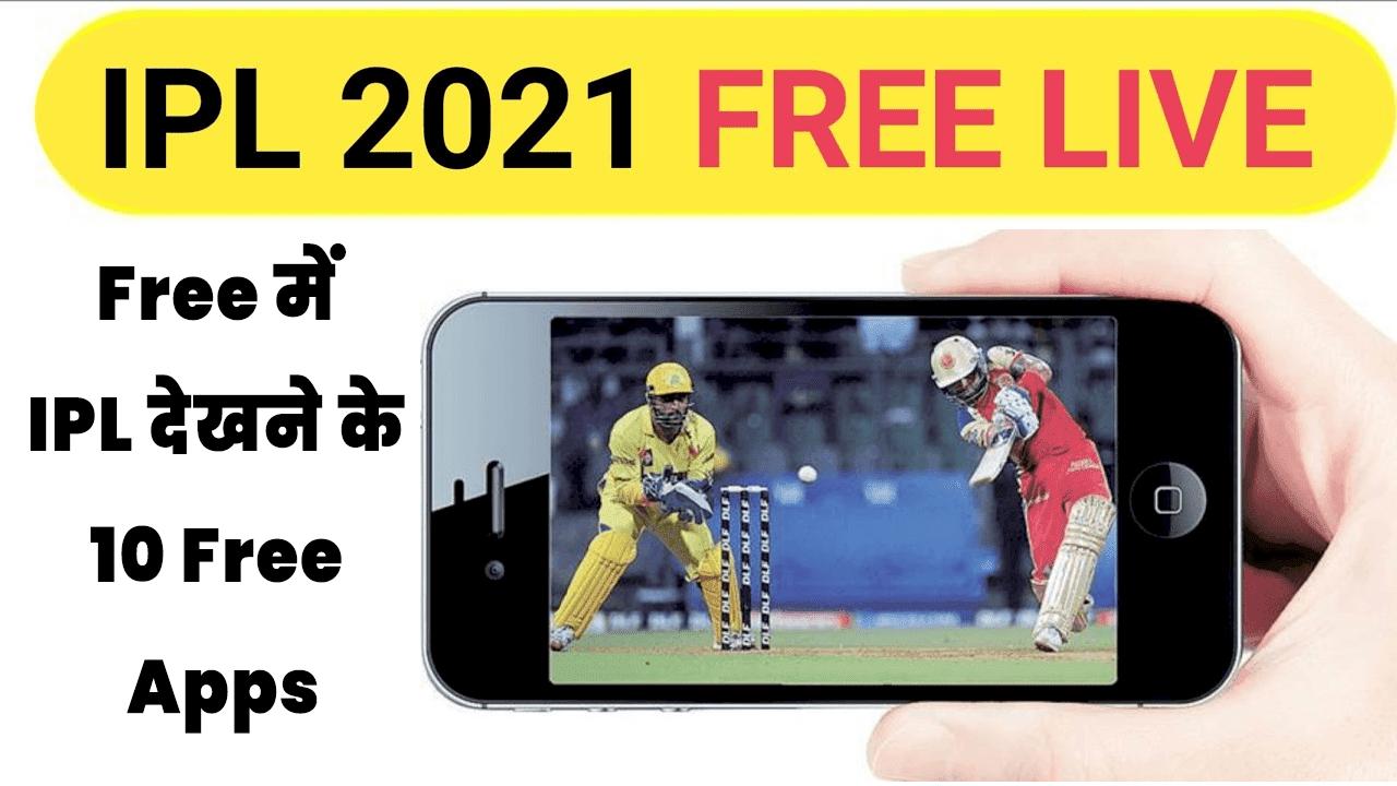 Watch Free IPL 2021: ये app पर देखें पूरी IPL 2021 Free में ! 100%