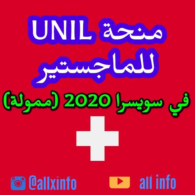 منحة   UNIL   للماجستير في سويسرا 2020 (ممولة)