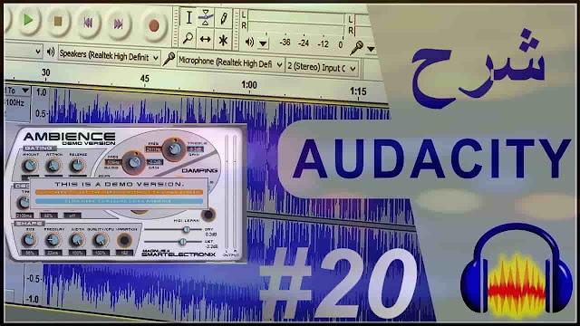دورة تعلم وشرح Audacity كيفية عمل صدى صوت إحترافي مع مؤثر audacity ambience plugin