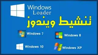 تحميل برنامج تفعيل الويندوز Windows Loader 2021