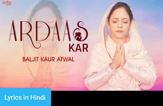 अरदास कर Ardass Kar Lyrics in Hindi | Baljit Kaur Atwal