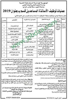 جامعة الوادي تعلن عن توظيف 11 منصب