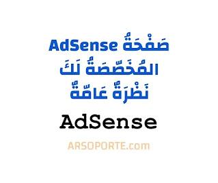 خلفية بيضاء تحمل العبارة التالية: صفحة AdSense المخصصة لك، نظرة عامة AdSense  arsoporte.com