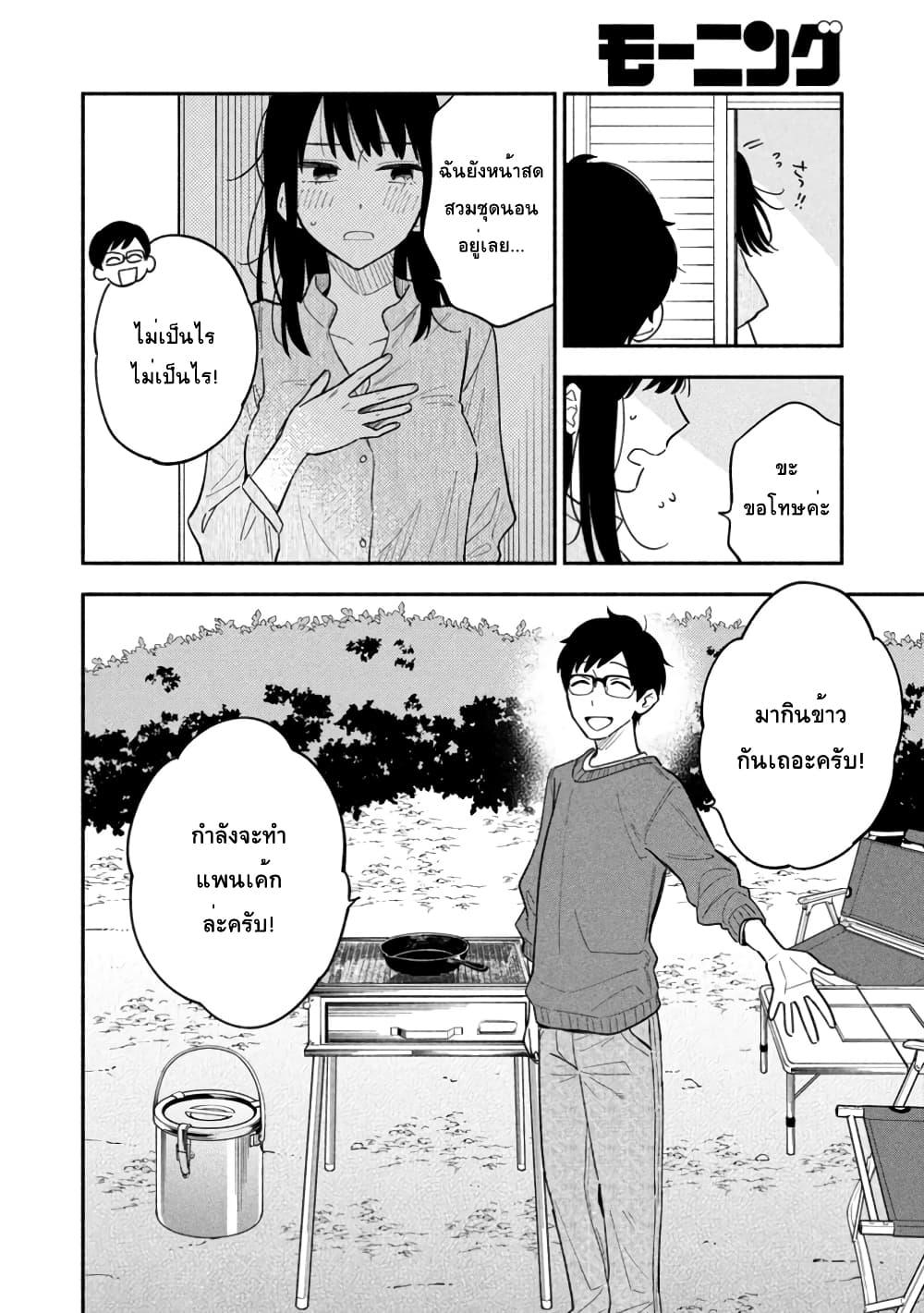 อ่านการ์ตูน Yaiteru Futari ตอนที่ 2 หน้าที่ 12
