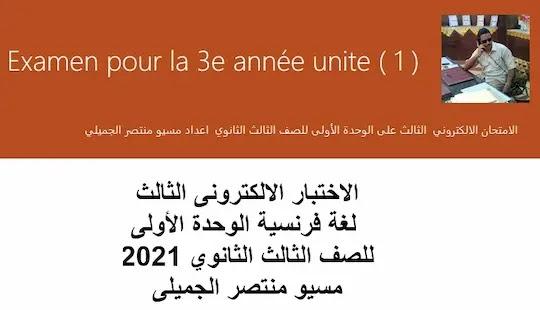 امتحان الكترونى فرنساوى ثانوية عامة 2021
