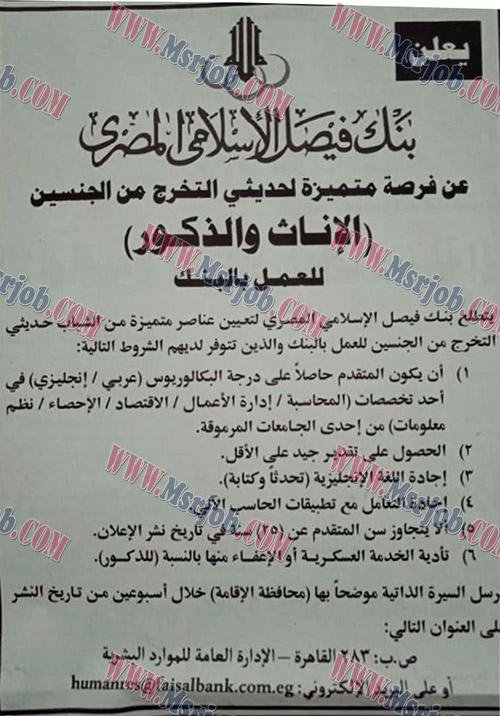 الاعلان الرسمي لوظائف بنك فيصل الاسلامي للذكور والاناث والتقديم والشروط 2018