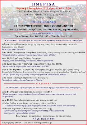 Πρόσκληση σε ημερίδα για το μεταναστευτικό – προσφυγικό την Κυριακή 1/12/19 στο Ξενοδοχείο Τιτάνια.