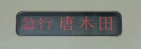 小田急電鉄 急行 唐木田行き12 8000形