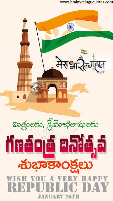 Happy Republic Day 2020 Wishes, Quotes, Greetings, Images,Happy Republic Day 26 January 2020, Best Republic Day Wishes & Quotes In telugu,Happy Republic Day Status for Whatsapp in telugu,republic day speech in telugu for students,Republic Day Essay in telugu,Republic Day  wishes quotes in telugu for whatsapp status,Republic Day messages for friends,republic day greeting cards for whatsapp status