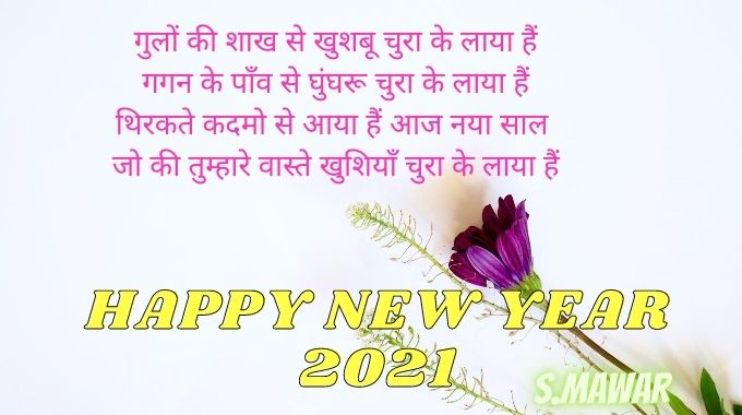 Happy-New-Year-2021-Images-Download | Happy-New-Year-2021-Photo-Download