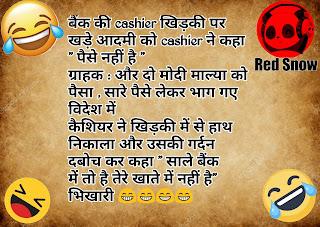 Bhikhari joke