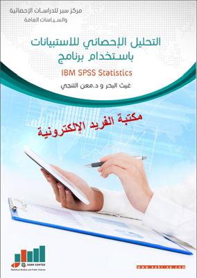 كتب تحليل البيانات pdf