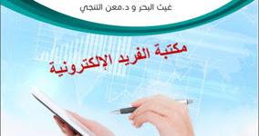 كتاب التحليل الاحصائي باستخدام برنامج spss بصيغة pdf