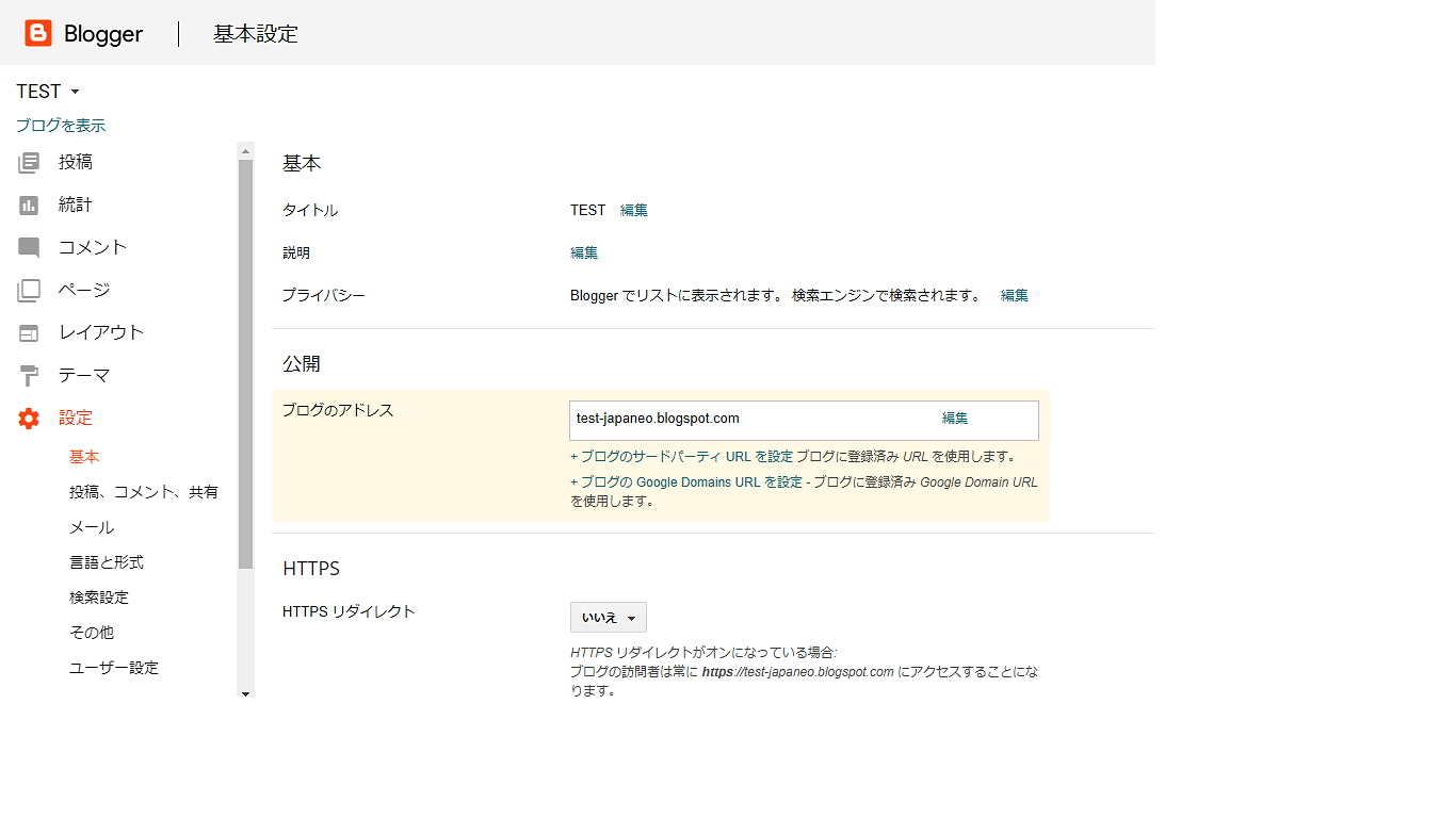 Blogger管理画面:サブドメインの設定方法