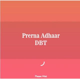 PRERNA ADHAAR DBT APP -  पोर्टल पर प्रामाणिक छात्र संख्या सूचना की फीडिंग के लिए अध्यापकों / प्रधानाध्यापकों के उपयोगार्थ मोबाईल एप्प लांच, क्लिक कर करें डाउनलोड