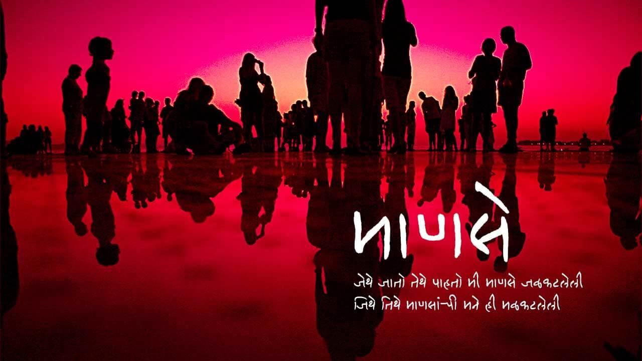 माणसे - मराठी कविता | Manase - Marathi Kavita