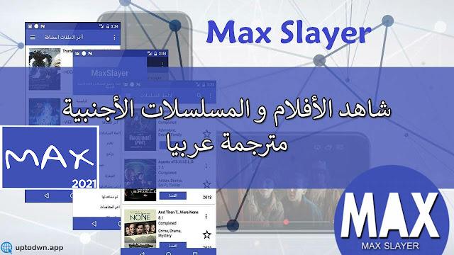 تحميل ماكس سلاير Max Slayer آخر إصدار للاندرويد 2021 مجانا من ميديا فاير