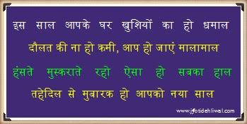 नववर्ष की शुभकामनाएं (New year wishes in Hindi)