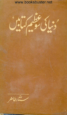 Urdu Historical Books, Urdu Books, Urdu, 100 azeem kitabain, duniya ki 100 azeem kitabain pdf, world's 100 greatest books intelliquest world's 100 greatest books the world 100 greatest books download intelliquest - the world's 100 greatest books pdf intelliquest the world's 100 greatest books download world's greatest bookstores 100 postcards 100 greatest books world literature world 100 greatest books audio collection the world's 100 greatest books the world 100 greatest books intelliquest 100 greatest books in the world 100 greatest books of world literature the world's 100 greatest books audio collection on 50 cds 100 greatest books of the western world