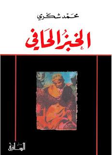 الخبز الحافي - محمد شكري