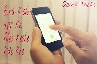 Android Mobile me bina kisi app ke files hide keshe kre