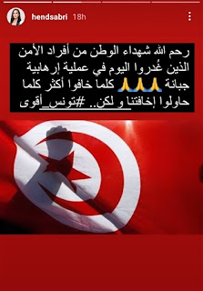 كلما خافوا أكثر حاولوا إخافتنا : هند صبري تنعي شهداء الحادث الإرهابي بتونس