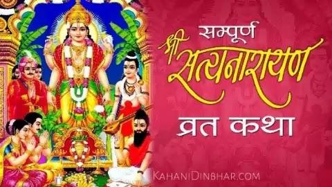 Satyanarayan katha, Satyanarayan katha in hindi