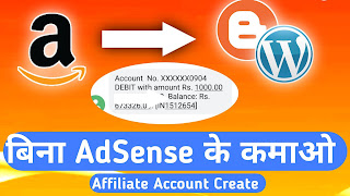 Affiliate Account Create Kaise Kare