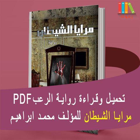 تحميل وقراءة رواية الرعب مرايا الشيطان مع الملخص pdf