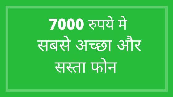 सबसे सस्ता मोबाइल कौन सा है/ sabse sasta mobile kaun sa hai