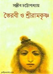 Bhoirabi O Ramkrishna- Sanjib Chattopadhyay