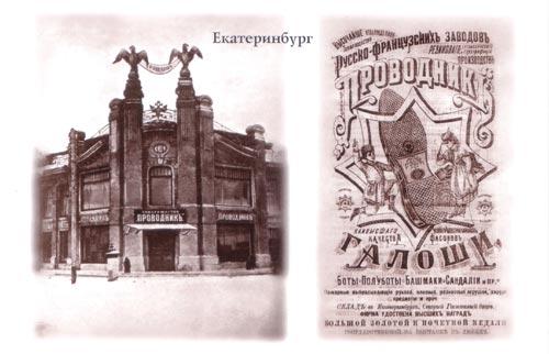 """Екатеринбург. Фирменный магазин  """"Проводик""""на Успенской (улица Вайнера 18)."""