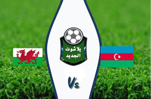 ويلز تعيد أمل التأهل لأمم أوروبا في مشاركة باهتة بالفوز علي أذربيجان