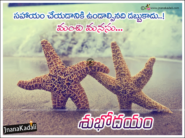 Telugu Good Morning on Helping, Motivational quotes on Good Morning, best good morning quotes in telugu