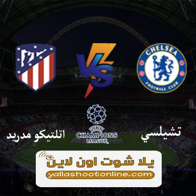 مباراة تشيلسي واتلتيكو مدريد اليوم