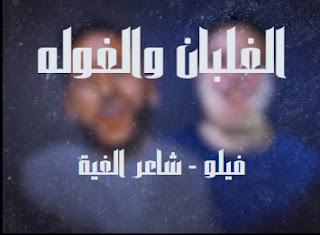 كلمات اغنيه ناس 2 الغلبان والغوله فيلو وشاعر الغيه