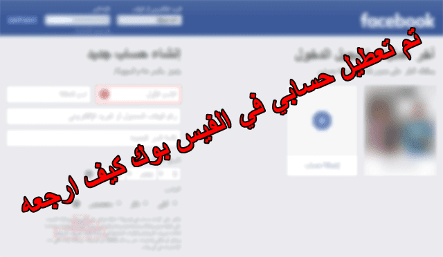 تم تعطيل حسابي في الفيس بوك كيف ارجعه