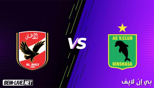 مشاهدة مباراة الاهلي وفيتا كلوب بث مباشر اليوم بتاريخ 17-03-2021 في دوري ابطال الفريقيا