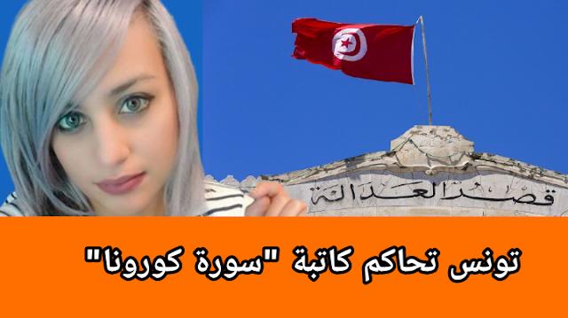 """القضاء التونسي يحاكم كاتبة """"سورة كورونا"""" بتهمة ازدراء الاديان"""