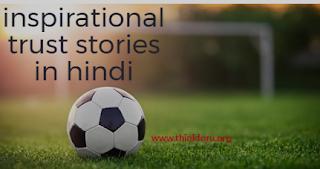 हिंदी में प्रेरणादायक विश्वास कथाएं inspirational trust stories in hindi,