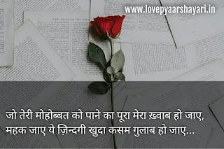 Rose day shayari in Hindi for boyfriend love