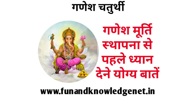 Ganesh Chaturthi Murti Stahapana Vidhi