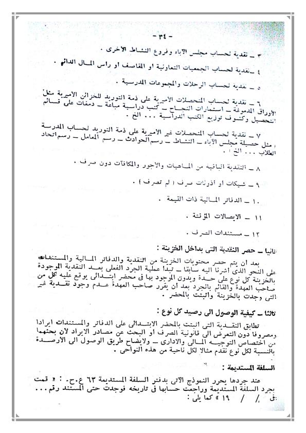 """الشئون المالية والادارية المدرسية """"الخزينة"""" Ra_029"""