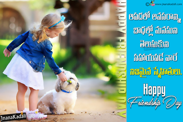 Here is a Telugu 2019 Happy Friendship Day Sayings and Greetings, Telugu Heart Touching Friendship Day Sayings and Wallpapers, Top Telugu Friendship Day 2019 Quotes and Greetings, Telugu Inspiring Friendship Messages and Wallpapers, Awesome Telugu 2019 Friendship Band and Messages, I Love My Friends Quotes in Telugu.