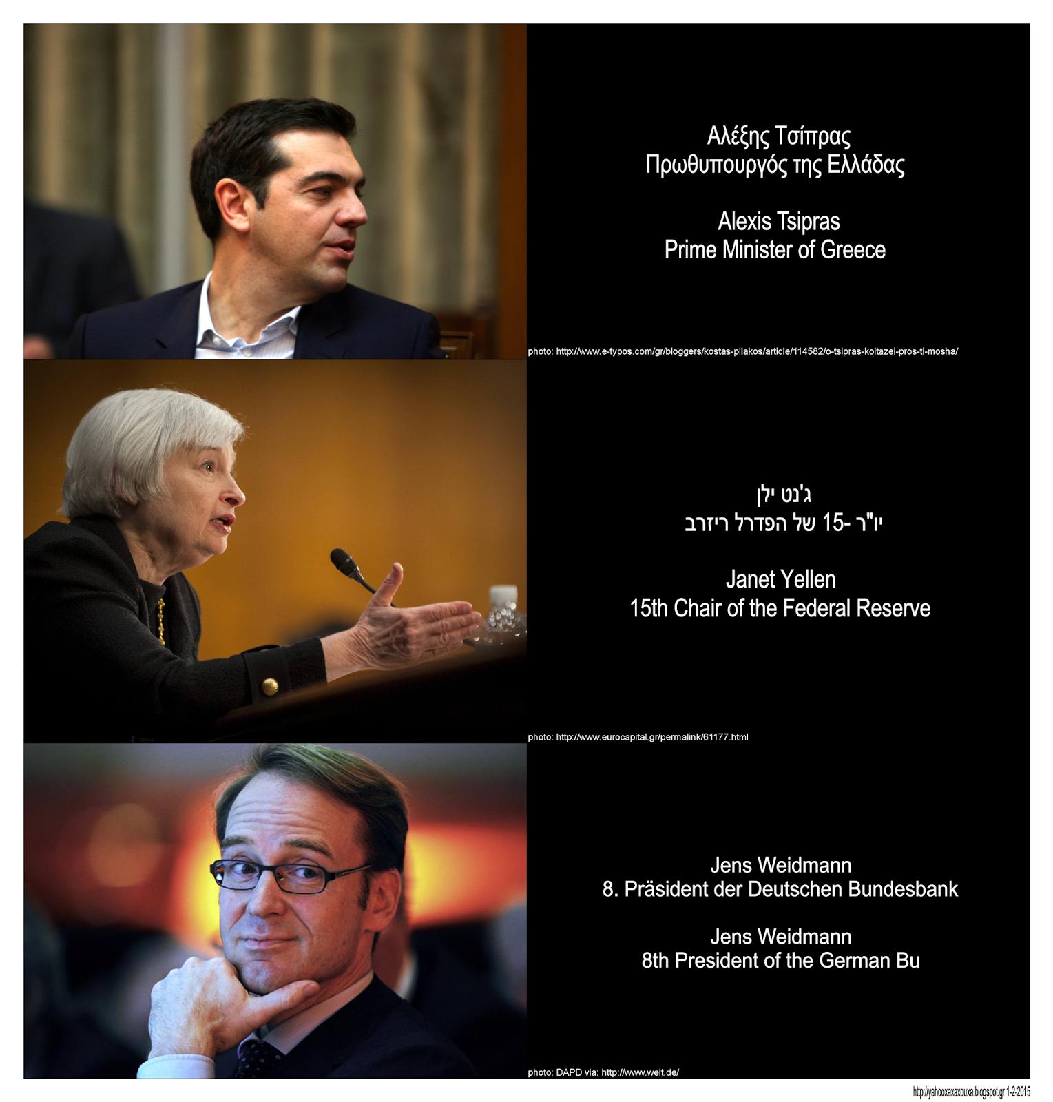 Alexis Tsipras - Janet Yellen - Jens Weidmann